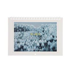 東山魁夷カレンダー 2019 残しておきたい京都