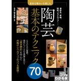 素朴な味わいを楽しむ陶芸基本のテクニック70