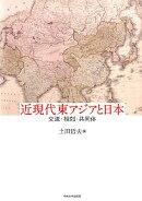 近現代東アジアと日本