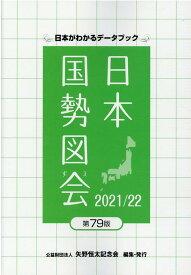 日本国勢図会(2021/22年) 日本がわかるデータブック [ 矢野恒太記念会 ]