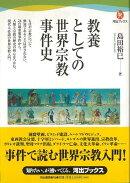 【バーゲン本】教養としての世界宗教事件史