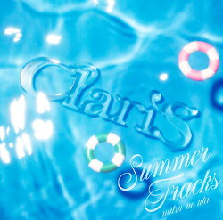 SUMMER TRACKS -夏のうたー