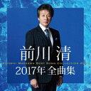 前川清2017年全曲集 [ 前川清 ]