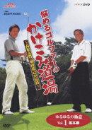 NHK趣味悠々 悩めるゴルファーのかけこみ道場 〜高松志門・奥田靖己が伝授〜