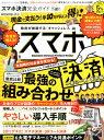 スマホ決済完全ガイド (100%ムックシリーズ 完全ガイドシリーズ 248)
