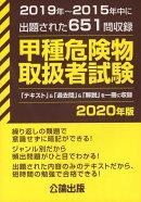 甲種危険物取扱者試験(2020年版)