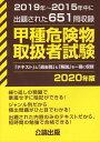 甲種危険物取扱者試験(2020年版) 2019〜2015年中に出題された651問収録