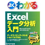 よくわかるMicrosoft Excelデータ分析入門