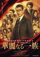 連続ドラマW 華麗なる一族 DVD-BOX