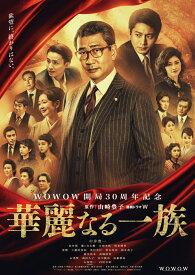 連続ドラマW 華麗なる一族 DVD-BOX [ 中井貴一 ]