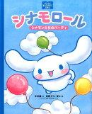 【謝恩価格本】サンリオキャラクターえほん シナモロール シナモンたちのパーティ
