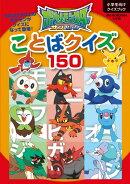 ポケットモンスター サン&ムーン ことばクイズ150