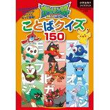 ポケットモンスターサン&ムーンことばクイズ150 (Big Korotan)
