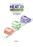 HEAT20設計ガイドブック+PLUS
