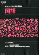 マーク式総合問題集国語(2020)
