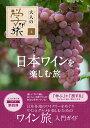 日本ワインを楽しむ旅 (大人の学び旅) [ 産業編集センター ]