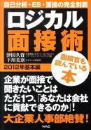 ロジカル面接術(2012年 基本編)