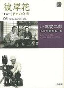 【バーゲン本】彼岸花+東京の合唱 DVD&BOOK 06