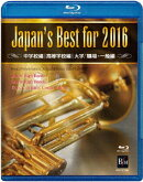 Japan's Best for 2016 BOXセット【Blu-ray】