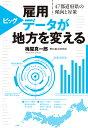 雇用ビッグデータが地方を変える 47都道府県の傾向と対策 (単行本) [ 梅屋真一郎 ]