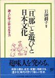 「旦那」と遊びと日本文化