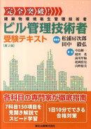 ビル管理技術者受験テキスト第2版