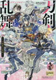 刀剣乱舞ーONLINE- コミックアンソロジー VOL.4(仮)(4) (DNAメディアコミックス) [ アンソロジー ]
