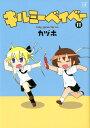 キルミーベイベー 11 (まんがタイムKRコミックス) [ カヅホ ]