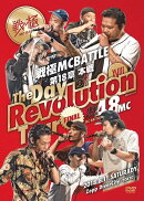 戦極MCBATTLE 第18章 -THE DAY OF REVOLUTION TOUR- 2018.8.11 完全収録