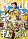 山と食欲と私 9 (バンチコミックス) [ 信濃川 日出雄 ]