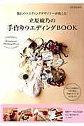立原綾乃の手作りウエディングBOOK