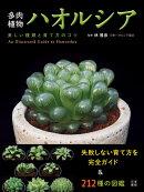 【予約】多肉植物ハオルシア 美しい種類と育て方のコツ