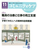 コミュニティケア(2019年11月号(Vol.2)