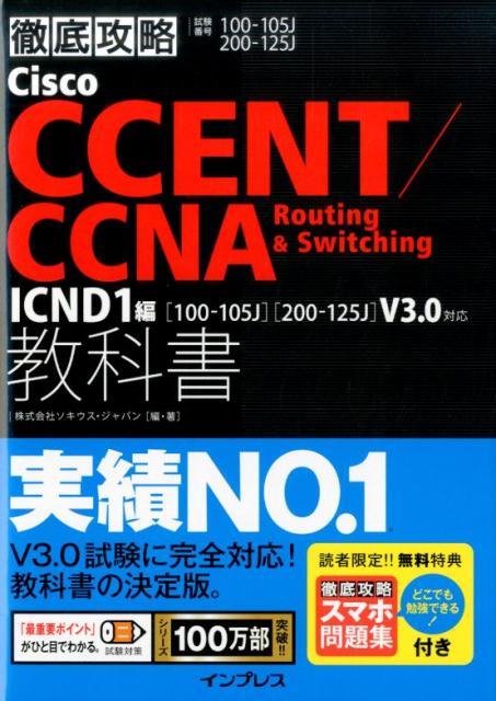 Cisco CCENT/CCNA Routing & Switching教科書(ICND1編) 試験番号100-105J 200-125J (徹底攻略) [ ソキウス・ジャパン ]