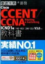 徹底攻略Cisco CCENT/CCNA Routing & Switching(ICND1編) 試験番号100-105J 200-125J [ ソキウス・ジャ...