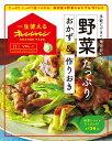 野菜たっぷりおかず&作りおき 手軽にできて毎日おいしい! (ORANGE PAGE BOOKS 一生使えるオレンジページ)