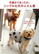 【バーゲン本】手編みであったか、シンプルな犬のふだん着 改訂新版