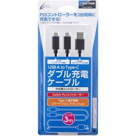CYBER ・ ダブルUSB充電ケーブル ( PS5 用) ブラック 【約3m】