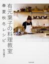 有元葉子の料理教室 春夏秋冬レシピ [ 有元 葉子 ]