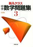 新Aクラス中学数学問題集(3年)5訂版