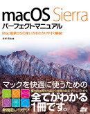 macOS Sierraパーフェクトマニュアル