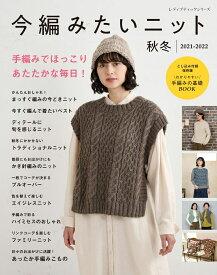 今編みたいニット秋冬(2021-2022) わかりやすい手編みの基礎BOOK (レディブティックシリーズ)