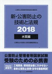 新・公害防止の技術と法規水質編(全3冊セット)(2018)