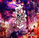 百鬼夜行 (初回限定盤A CD+DVD)
