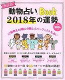 大人の動物占いBook 2018年の運勢