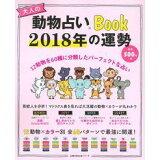 大人の動物占いBook 2018年の運勢 (主婦の友生活シリーズ)