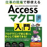 Accessマクロ入門~仕事の現場で即使える