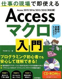 Accessマクロ入門〜仕事の現場で即使える 作りながら学ぶ実践的な解説書 Access 201 [ 今村ゆうこ ]