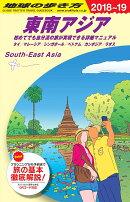 D16 地球の歩き方 東南アジア 2018〜2019