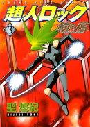 超人ロック鏡の檻(3)